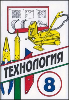 Учебникпод редакцией в д симоненко